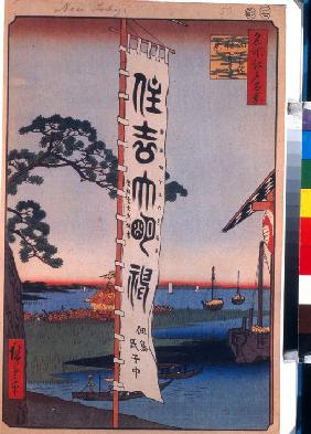 The Sumiyoshi Festival on Tsukada Island. (One Hundred Famous Views of Edo)