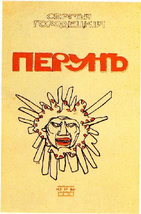"Book Cover ""Perun"" by Sergey Gorodetsky"